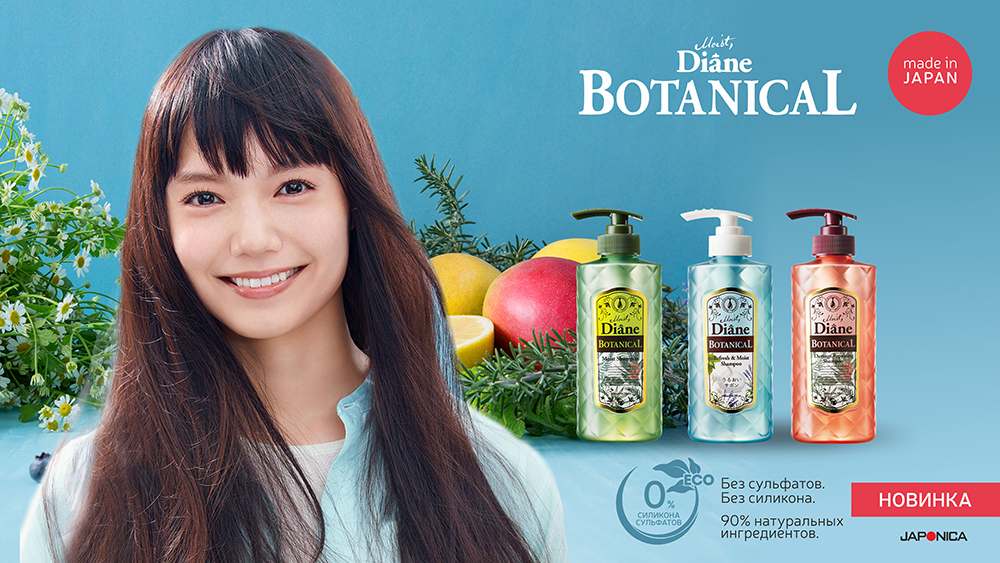 Новинка Moist Diana Botanical